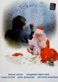 Настоящий Дед Мороз
