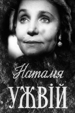 Наталья Ужвий