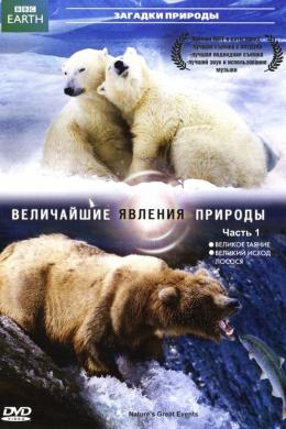 BBC: Величайшие явления природы (сериал)