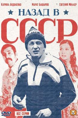 Назад в СССР (многосерийный)
