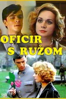 Офицер с розой