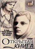 Открытая книга (сериал)