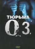 Тюрьма «ОZ» (сериал)