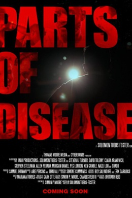 Части болезни