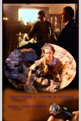 Перстенек с орлом в короне