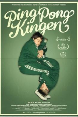 Король пинг-понга