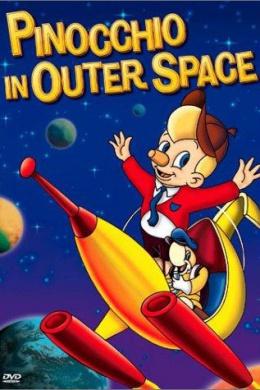 Пиноккио в открытом космосе