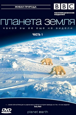BBC: Планета Земля (многосерийный)