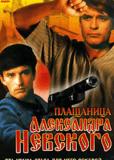 Плащаница Александра Невского