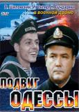 Подвиг Одессы