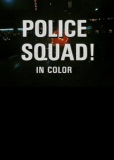 Полицейский отряд! (сериал)