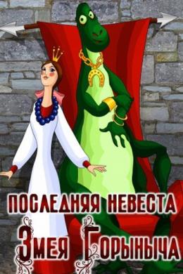 Последняя невеста Змея Горыныча
