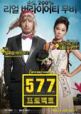 Проект 577