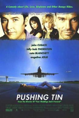 Управляя полетами