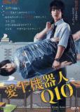 Q 10 (сериал)
