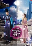 Рыцарь королевы Инхён (сериал)