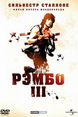 Рэмбо III
