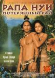 Рапа Нуи: Потерянный рай