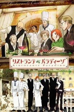 Ресторанный рай (сериал)