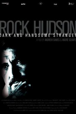 Рок Хадсон: Прекрасный и таинственный незнакомец