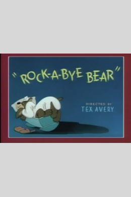Колыбельная для медведя