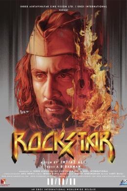 Рок-звезда