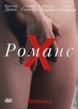 Романс Х