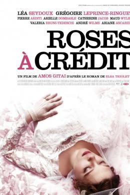Розы в кредит