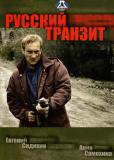 Русский транзит (многосерийный)