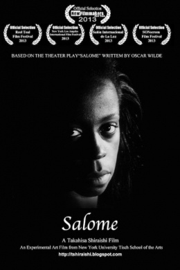 Саломея