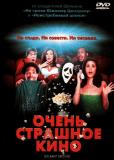 Очень страшное кино