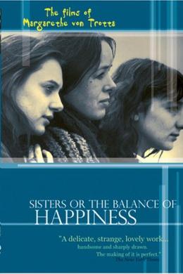 Сестры, или Баланс счастья