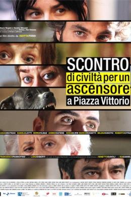 Столкновение цивилизаций в лифте на площади Витторио