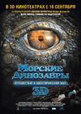 Морские динозавры: Путешествие в доисторический мир