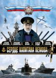 Сердце капитана Немова (сериал)