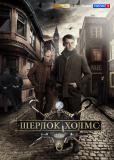Шерлок Холмс (сериал)