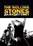 The Rolling Stones: Да будет свет