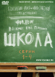 Школа (сериал)