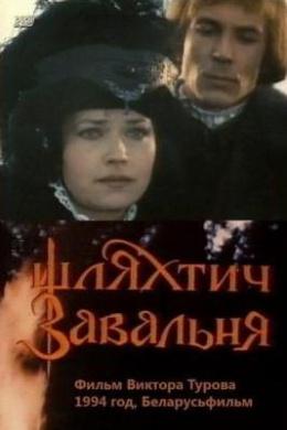 Шляхтич Завальня