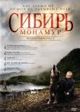 Сибирь, Монамур