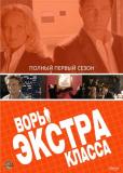 Воры Экстра класса (сериал)