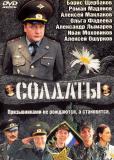 Солдаты (сериал)