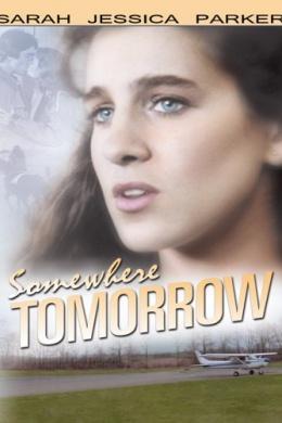 Где-нибудь завтра