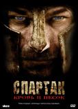 Спартак: Кровь и песок (сериал)
