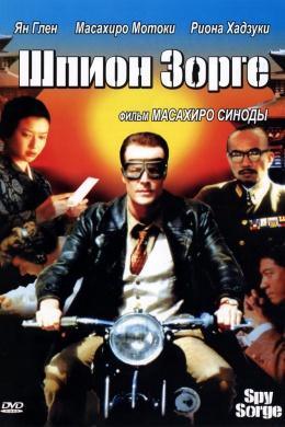 Шпион Зорге
