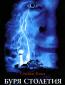 Буря столетия (сериал)