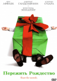 Пережить Рождество