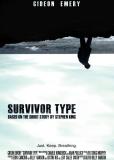 Искусство выживания