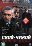 Свой-чужой (сериал)