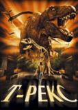 Т-Рекс: Исчезновение динозавров